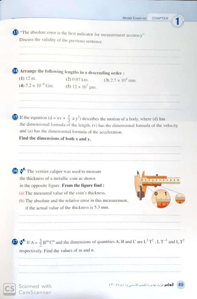 نموذج امتحان نظام جديد Chapter 1 و فيديو الاجابة النموذجية 310