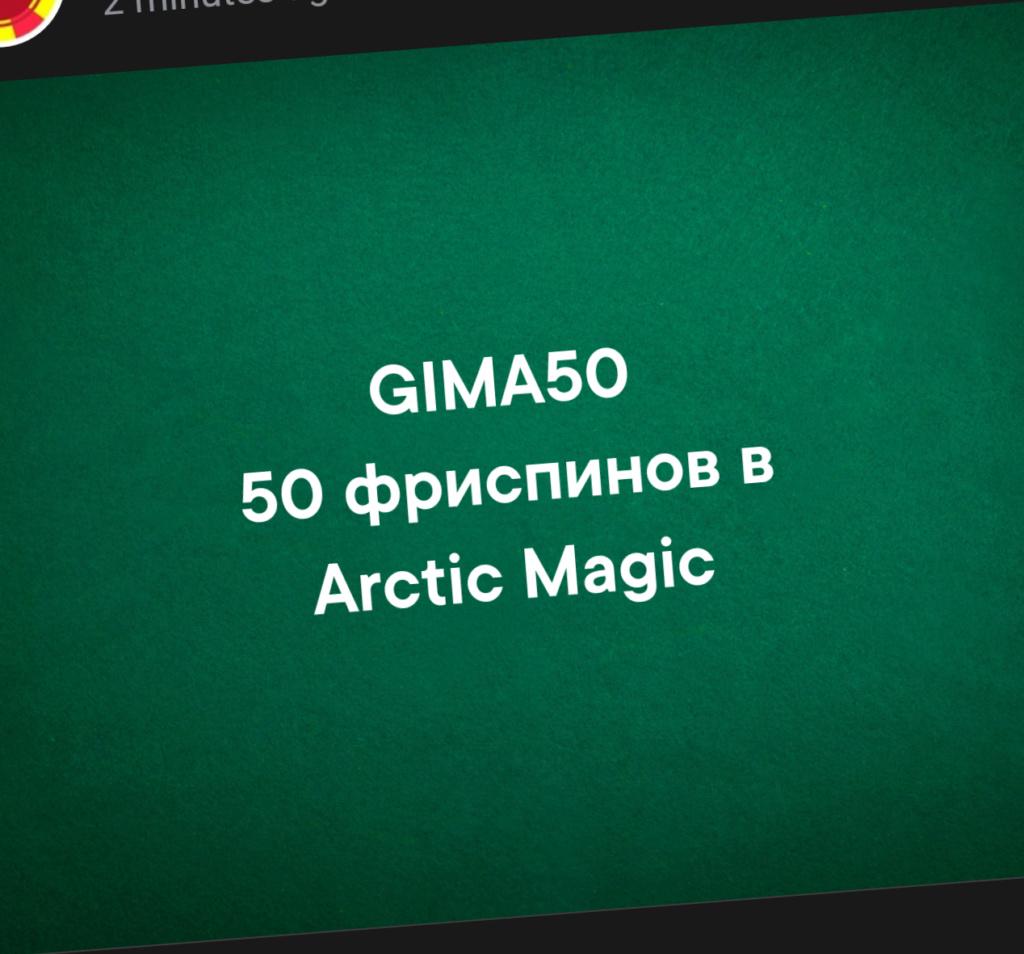 Goldfishka casino - darmowe promocje - Page 13 20200110