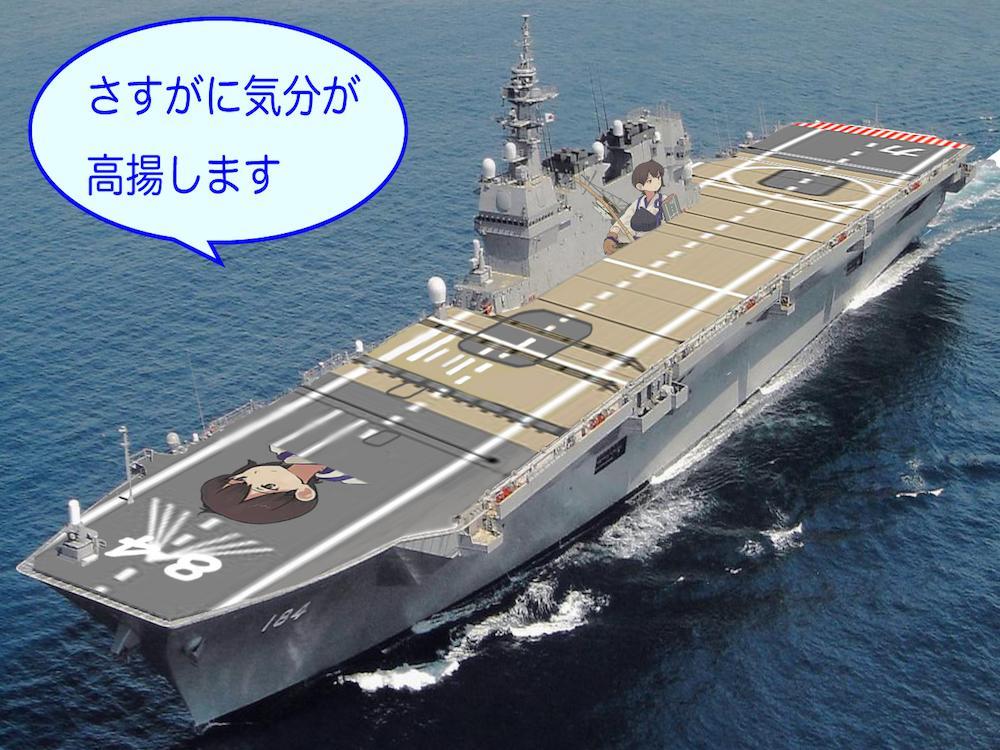 Le Kaga (DDH-184) transformé en porte-avions Kaga_g10