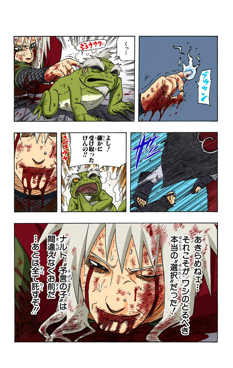 Jiraiya vs Pain 05810