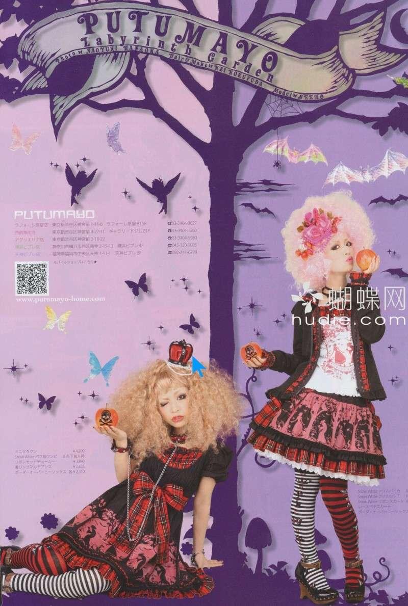Industrial et Punk lolita ! 00310