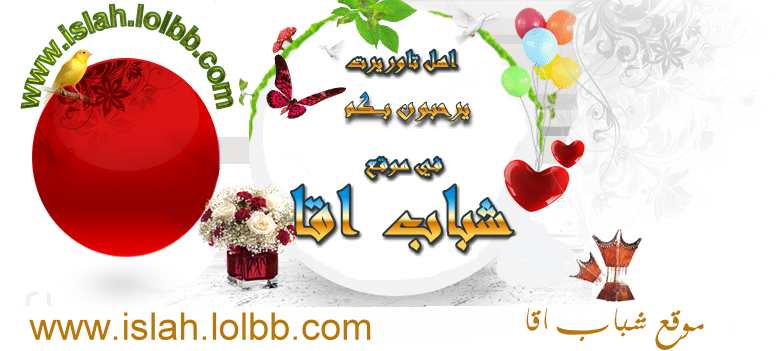 موقع شباب اقا يرحب بكم I_logo10