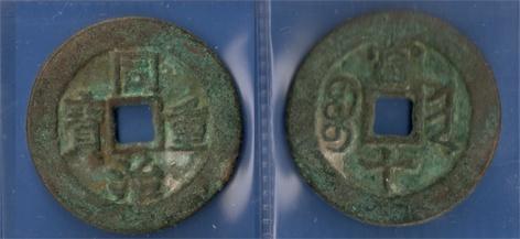 2 Monedas Chinas (ayuda) Moneda10