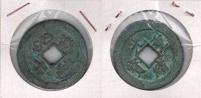 2 Monedas Chinas (ayuda) Moneda11