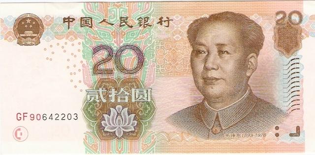 CHINA 2005 China_12