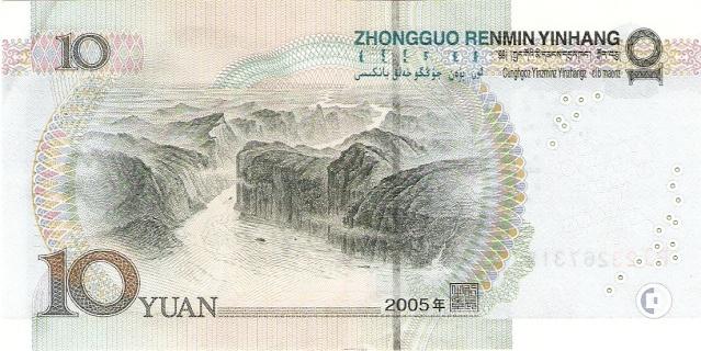 CHINA 2005 China_15