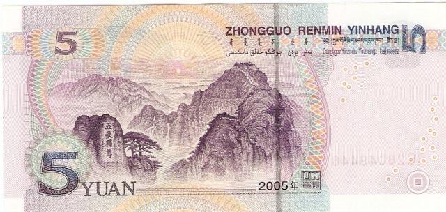 CHINA 2005 China_17