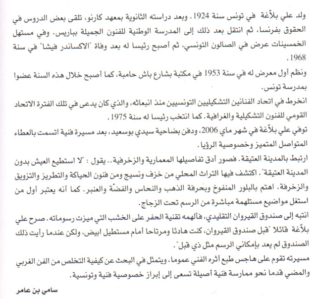 تونس - علي بلاغة - تونس - Ali BELLAGHA Bellag10