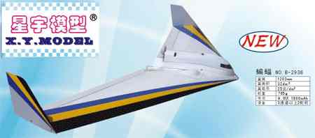 Another Foam plane for sell Bat_ep10