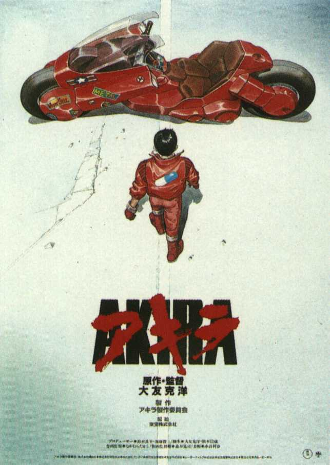 Akira  (アキラ),  Katsuhiro Otomo [4/4] Akira410