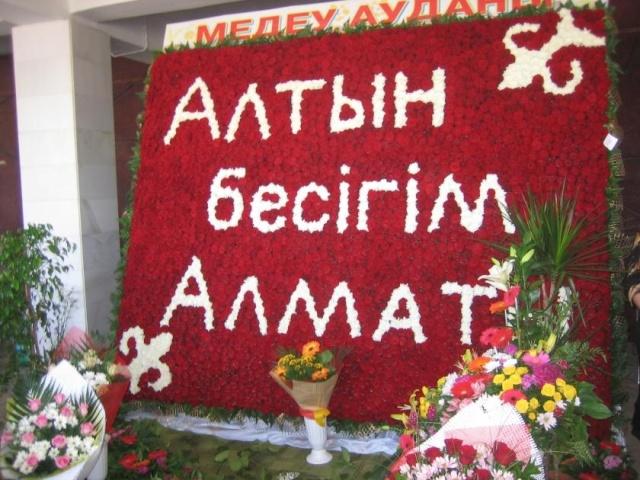 Фестиваль цветов в Алматы - «Алматы – гул кала» Image_23