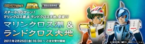 [Notícia] Anúncio Oficial Pack Cavaleiros de Aço. Banner10