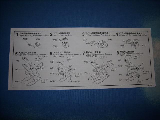 Porte-avions IJN Unryu 1/700 - Aoshima Spa51936