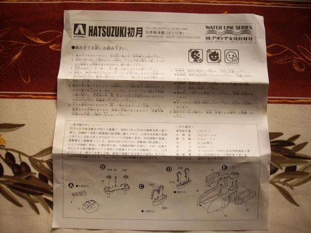 Destroyer IJN HATSUZUKI par marmeus au 1/700 - Aoshima  Spa51972
