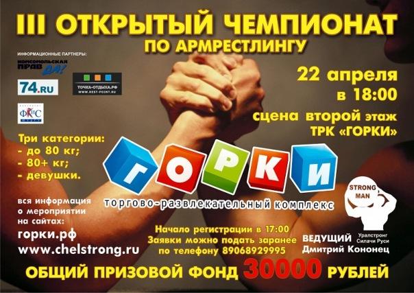 Армрестлинг в Челябинске и на Урале - Страница 2 X_7a3010