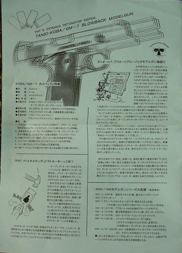 Tanio Koba GM-7 Colt 1911 Tk-20-10
