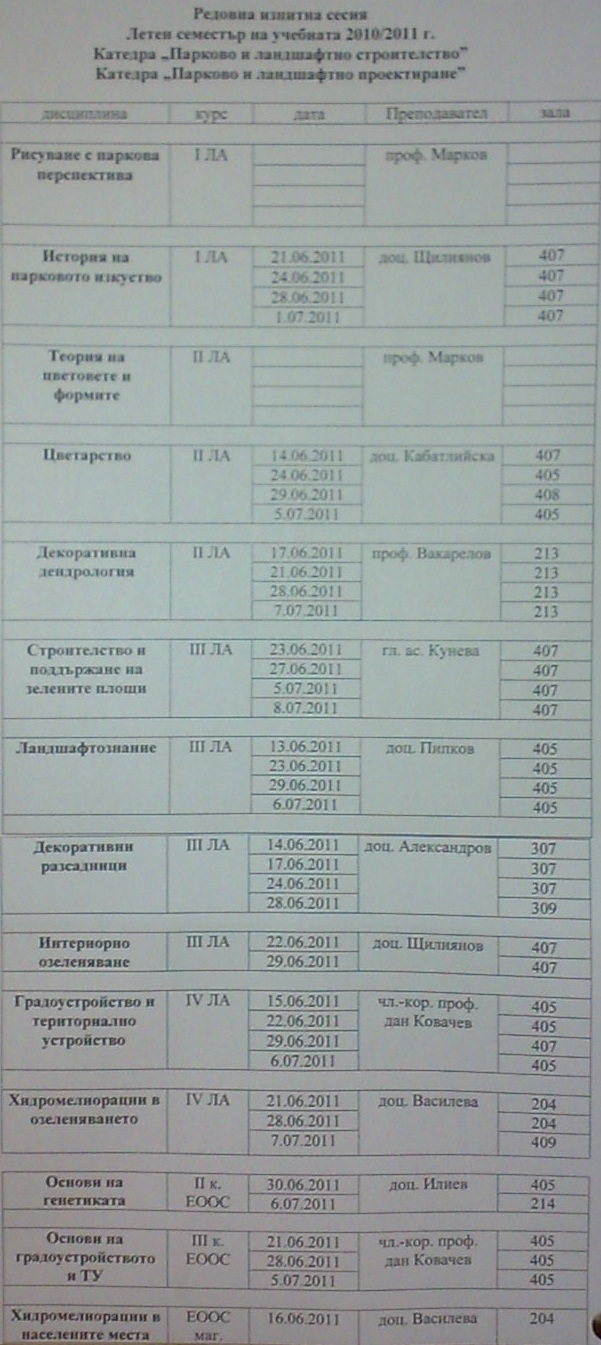 Редовна изпитна сесия ЛА Izpiti10