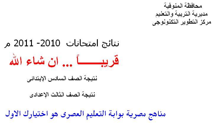 الان بشرة سارة نتيجة الشهادة الابتدائية اخر العام 2011 فى محافظة المنوفية 1111