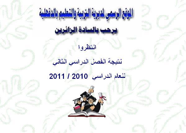 نتيجة الشهادة الابتدائية الترم الثانى 2011  فى محافظة الدقهلية 130