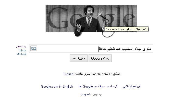 جوجل يحتفل بذكرى ميلاد العندليب عبد الحليم حافظ Ooo_ou12