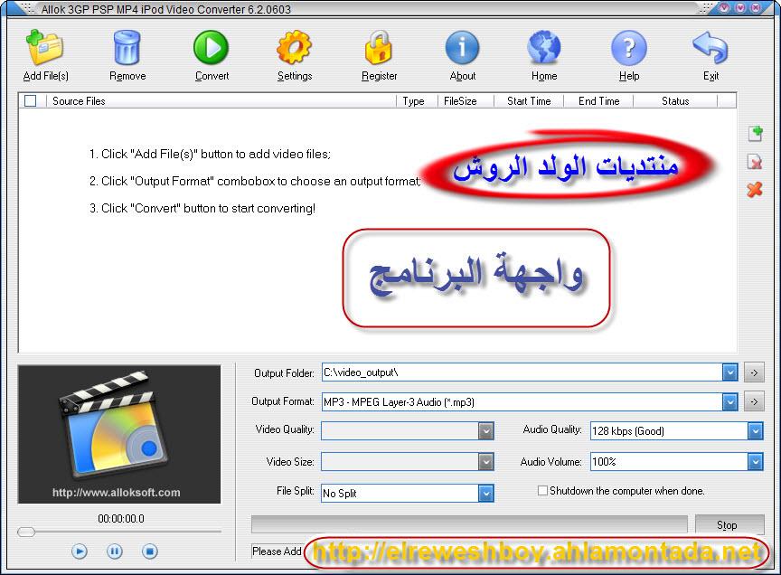 برنامج Allok Video Converter لتحويل الفيديوهات و الصوتيات 9-21-211