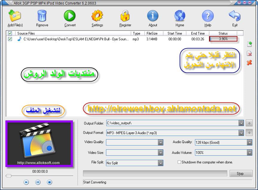 برنامج Allok Video Converter لتحويل الفيديوهات و الصوتيات 9-21-221