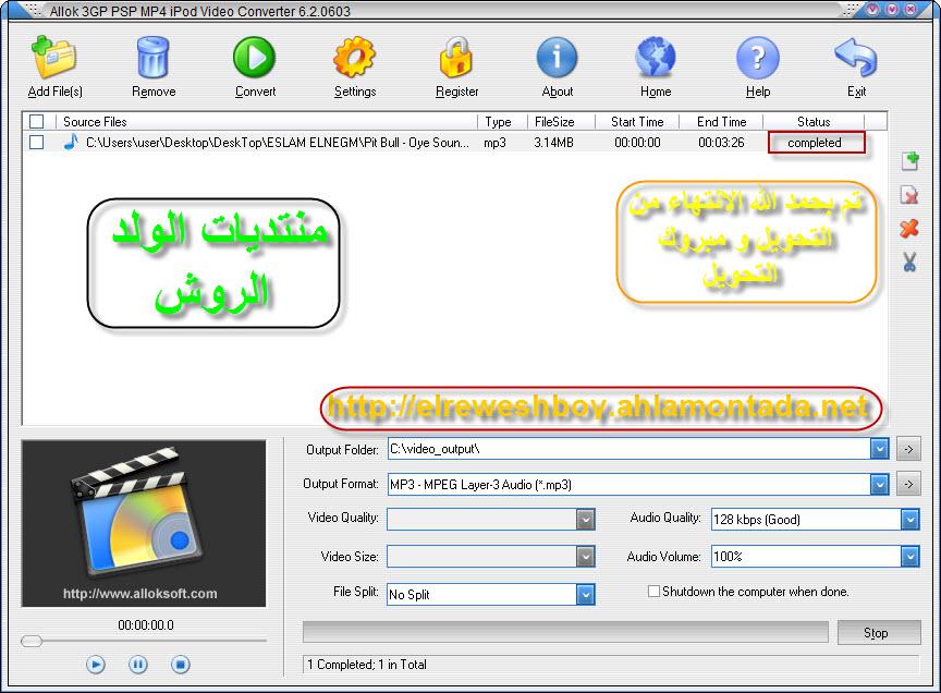 برنامج Allok Video Converter لتحويل الفيديوهات و الصوتيات 9-21-222