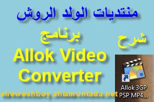 برنامج Allok Video Converter لتحويل الفيديوهات و الصوتيات 9-22-210
