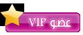 شخصية هامة VIP