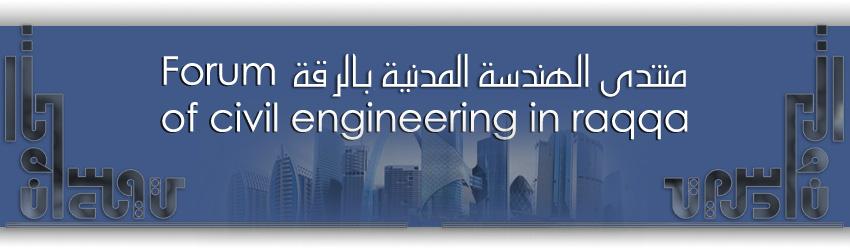 منتدى الهندسة المدنية بالرقة