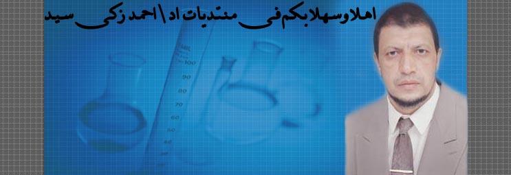 منتدى حديقة الكيمياء العربية