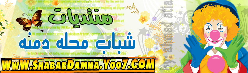 ::::شباب محله دمنه ::::