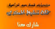حملة تنشيط المنتديات هام لأصحاب المنتديات 22222110