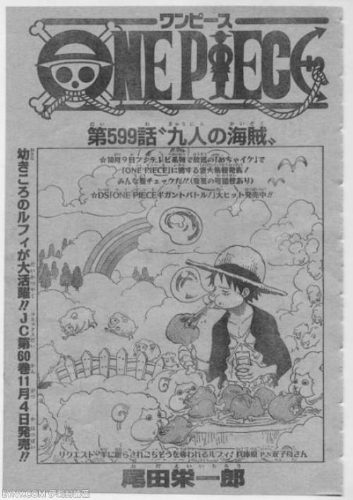 One Piece Manga 599 Spoiler Pics 0113