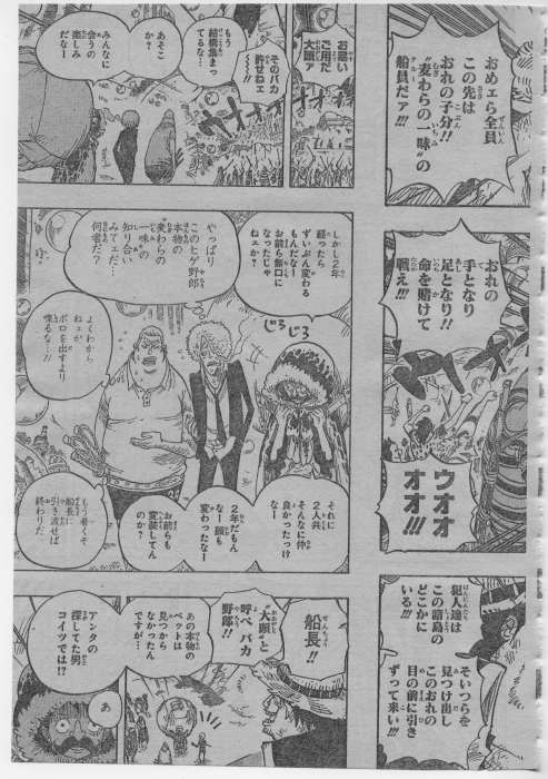 One Piece Manga 600 Spoiler Pics 10624211