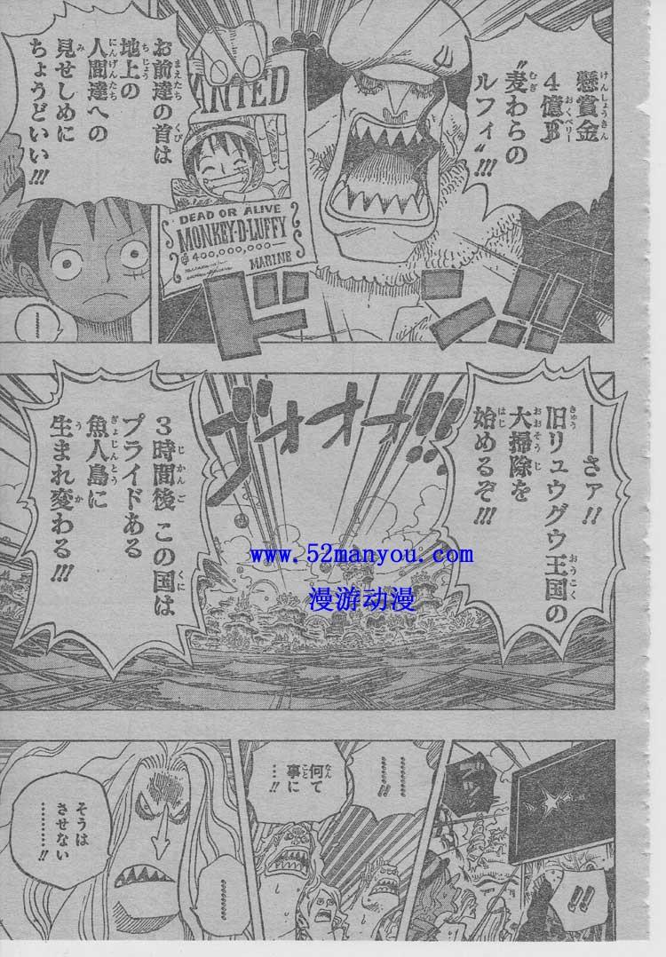 One Piece Manga 628 Spoiler Pics 410
