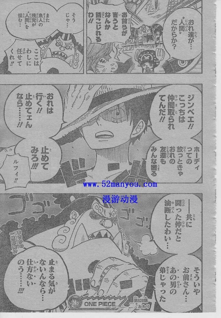 One Piece Manga 628 Spoiler Pics 510