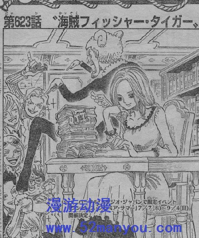 One Piece Manga 623 Spoiler Pics 54494310