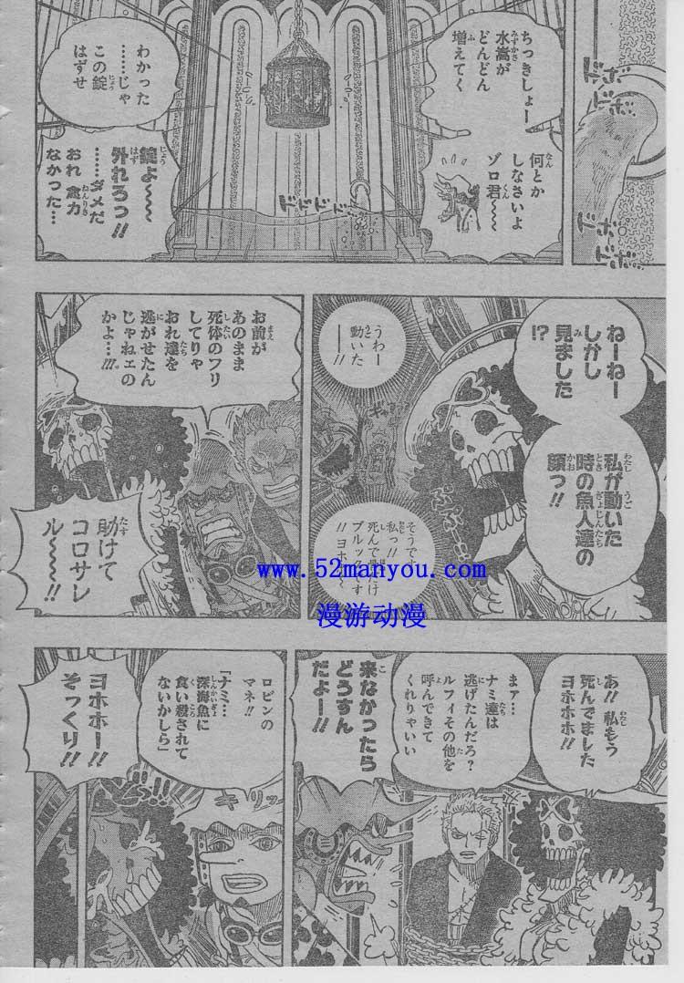 One Piece Manga 628 Spoiler Pics 54494312