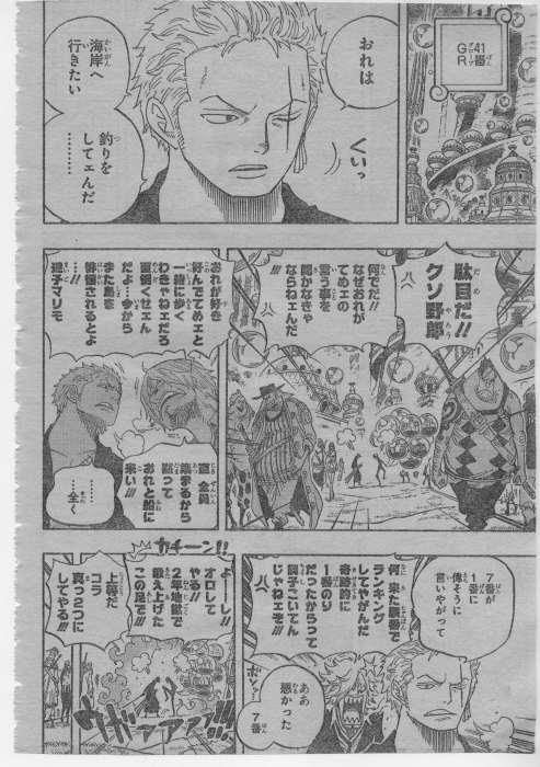 One Piece Manga 600 Spoiler Pics 88192610