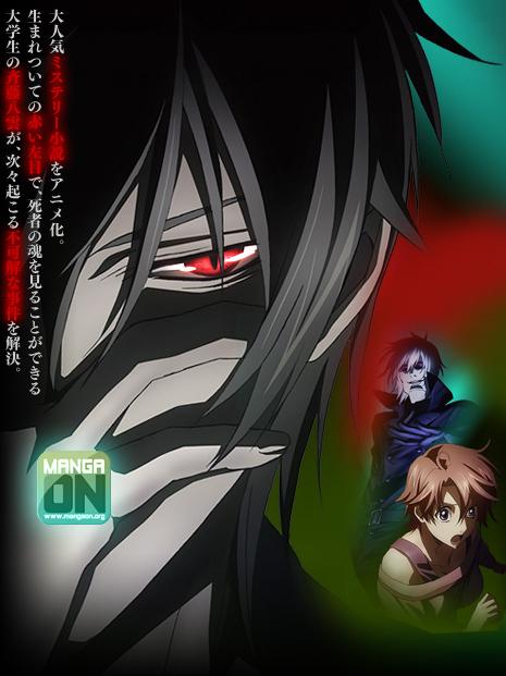 Shinrei Tantei Yakumo Yumeko10