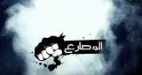 المصارع (محمود المصرى)