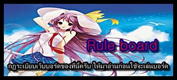 Rule board