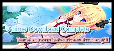 Anime Download Complete