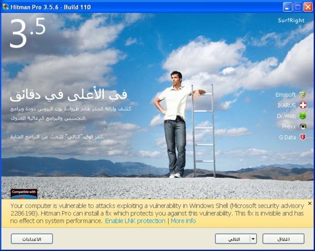 Hitman Microsoft Pro 3.5.6.110 قاتل محترف لملفات التجسس والتروجانات 1111