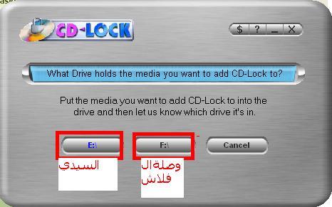 لحماية الفلاش والسدي من النسخ  lock   برنامج 1410