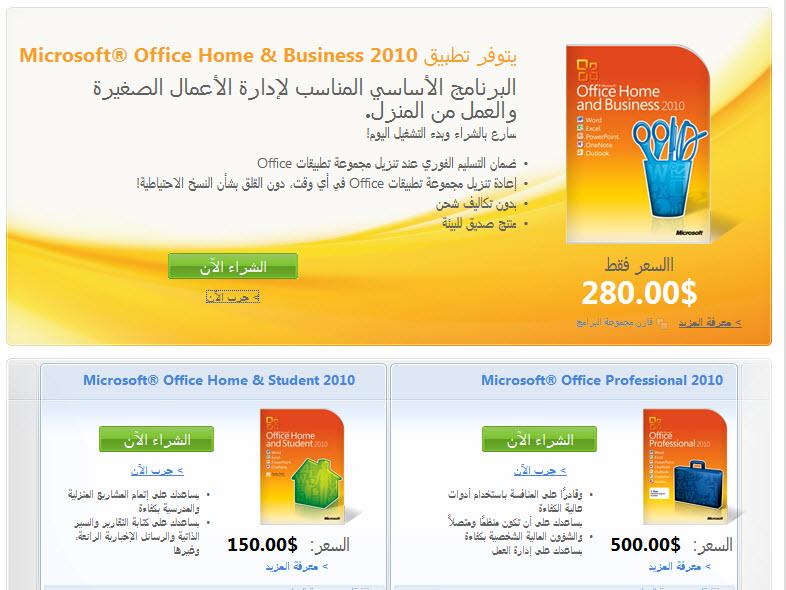 Office 2010   حمل  جميع منتجات Oooo110