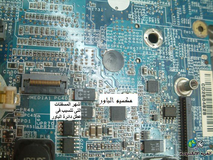 dell  insprion  6400  بعض أعطال ال     Qariya13