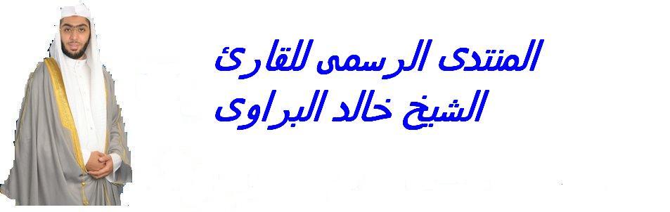 المنتدى الرسمى للقارئ الشيخ خالد البراوى