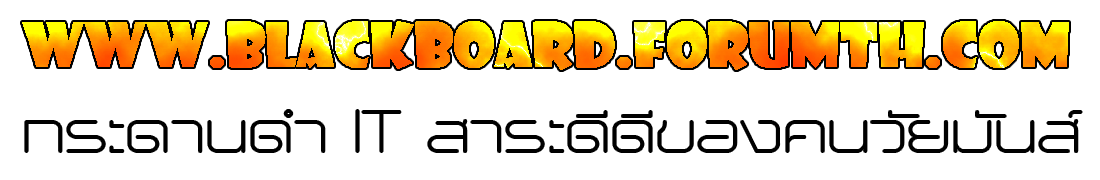 BlackBoard กระดานดำ IT สาระดีๆของคนวัยมันส์